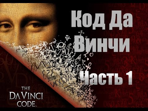 Прохождение Assassins Creed Brotherhood - #18 [Код Да Винчи]