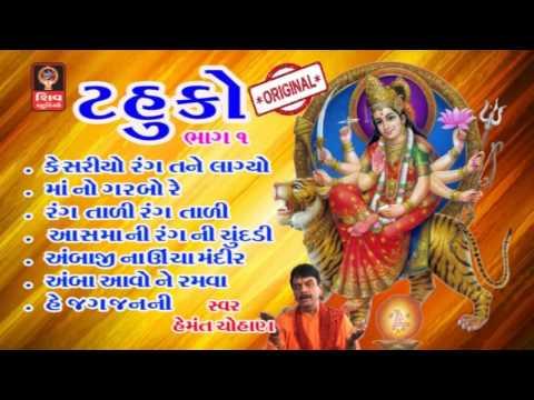 Tahuko Garba Original Part 1 Hemant Chauhan - 2016 Gujarati Non Stop Garba - DJ Gujarati Garba Songs