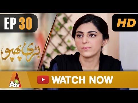 Bari Phupho - Episode 30 - ATV