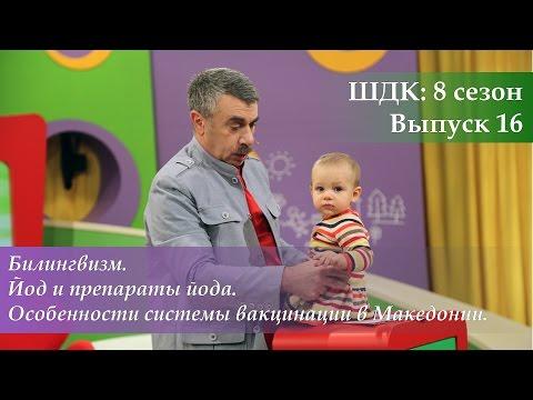 ШДК: Билингвизм. Йод и препараты йода. Воспитание детей в Македонии - Доктор Комаровский