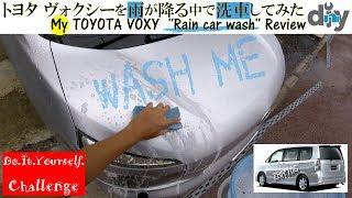 トヨタ ヴォクシーを雨が降る中で洗車してみた /My TOYOTA VOXY