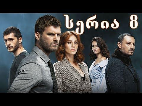 შეჯახება 8 სერია - ქართულად / shejaxeba 8 seria - qartulad