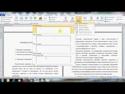Как восстановить нумерацию страниц в ворде