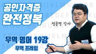 [완전정복 200612] 무역영어 자격증 19강 '무역…