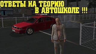 RADMIR RP CRMP - ОТВЕТЫ НА ТЕОРИЮ В АВТОШКОЛЕ !!!