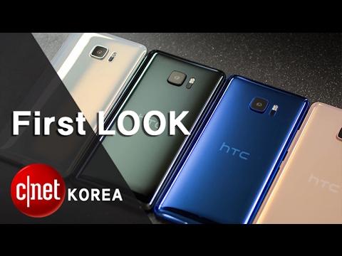 """HTC U 울트라·U 플레이 """"현란한 물광 바디에 놀라고, 똑똑한 인공지능에 감탄하라"""""""