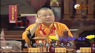 【王禪老祖玄妙真經324】  WXTV唯心電視台