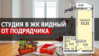 Продаётся студия в ЖК Видный - от подрядчика. Первая цена.