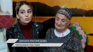 В Дагестане активистки заботятся о пожилых и нуждающихся людях