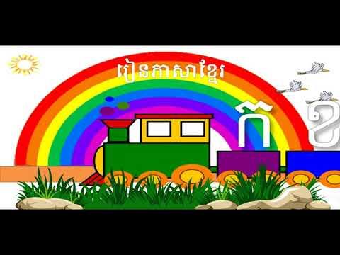 Learn Khmer Consonant For Kids អក្សរខ្មែរព្យញ្ជនៈ៣៣តួរ