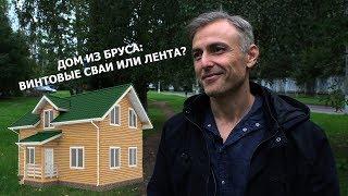 видео Типы фундаментов для дома из бруса