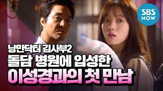「浪漫ドクターキム・サブ2」予告映像3…