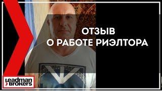 Отзыв о работе риэлтора Андреев Михаил Сергеевич Лидман брокерс