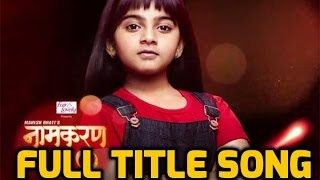 Naamkaran Full Title Song | नामकरन टायटल सॉंग | Star Plus | Monali Thakur