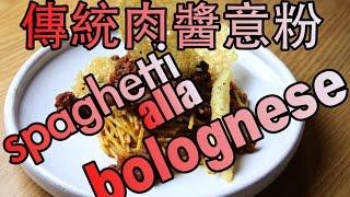 傳統肉醬意粉 spaghetti alla bolognese