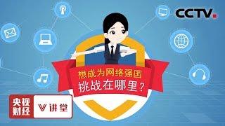 《央视财经V讲堂》 20191023 想成为网络强国 挑战在哪里?| CCTV财经