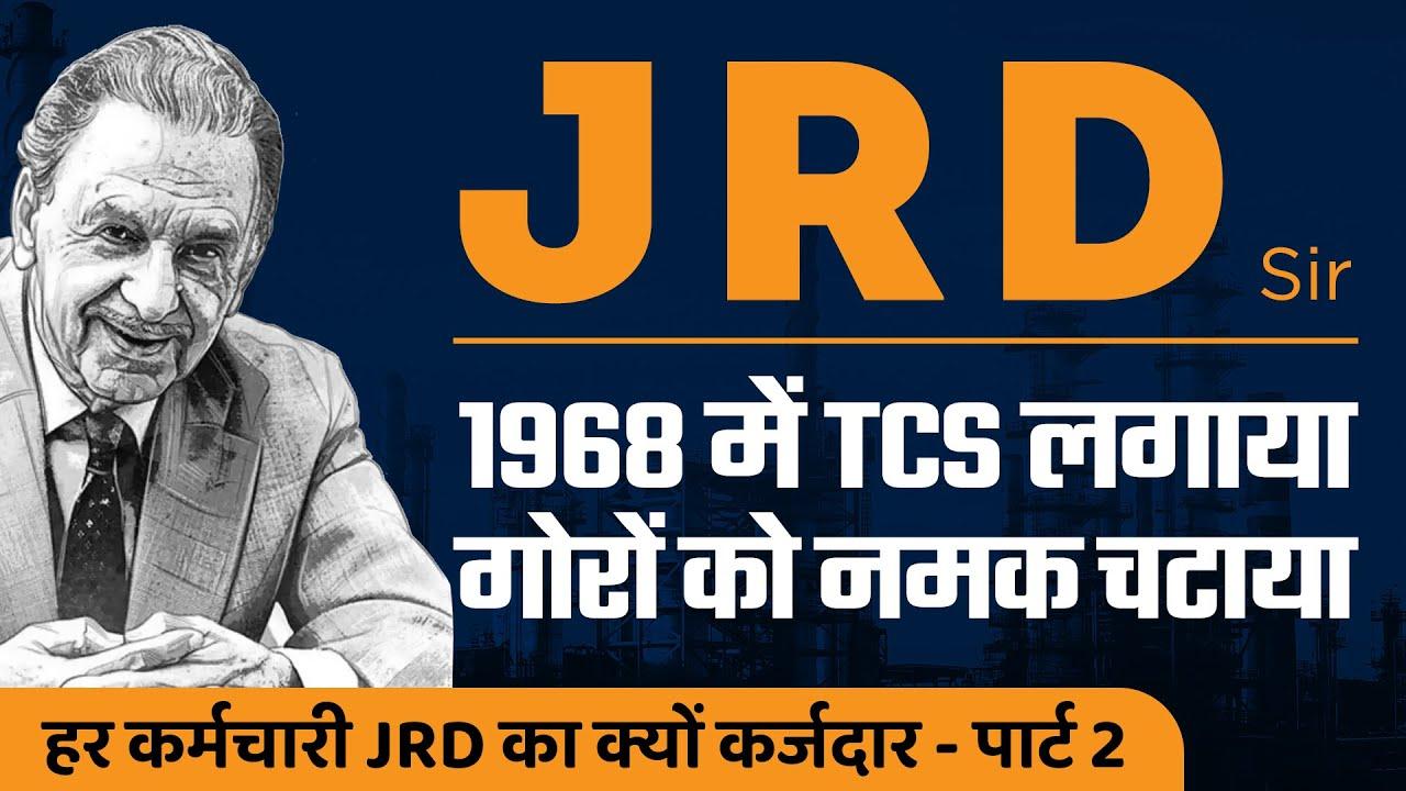 JRD Tata - 2 | 1968 में TCS लगाने का vision | गोरों को नमक चटाया | Ujjwal Patni