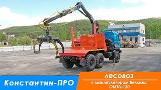 Константин-ПРО лесовоз с манипулятором Велмаш ОМТЛ-120.