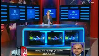 خالد بيومي : على مسئوليتي محمد صلاح أفضل لاعب أفريقي هذا العام