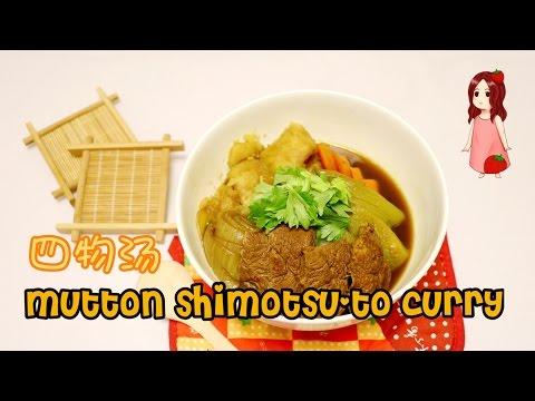 Shokugeki no Soma 食戟之灵 Mutton Shimotsu-to Curry EP 31