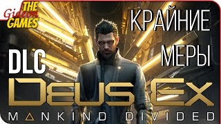 Прохождение Deus Ex: Mankind Divided (DLC: Desperate Measures) ➤ КРАЙНИЕ МЕРЫ