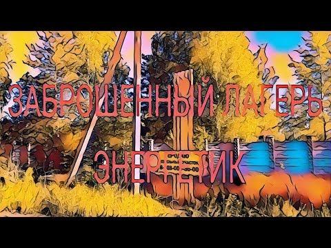 КУРГАН | Заброшенный лагерь ЭНЕРГЕТИК