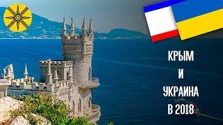 видео Прогноз экстрасенсов в 2018 для Крыма