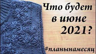 Что будет в ИЮНЕ 2021 \ планы на месяц \ Новые старты и видео \ УльянаChe