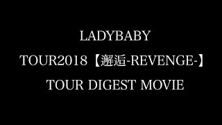 TOUR2018【邂逅-REVENGE-】追加公演 @渋谷STAR LOUNGE 決定! 日程:8月...