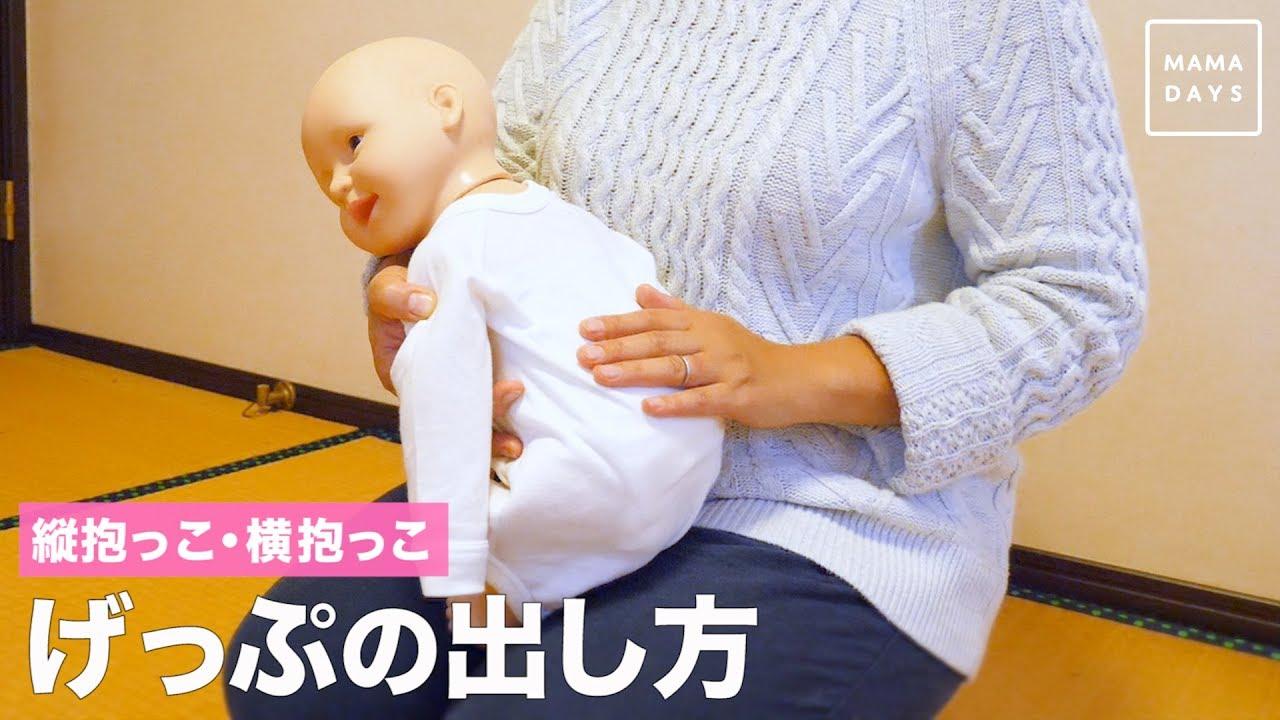 げっぷ 赤ちゃん