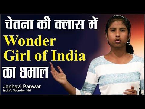 चेतना की क्लास में WONNDER GIRL OF INDIA का धमाल #hindi #breaking #news #apnidilli