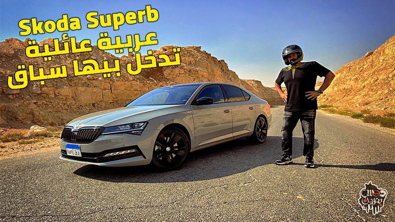 Skoda Superb 2021 Sportline Review I تجربة قيادة سكودا سوبيرب