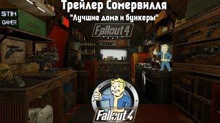 Fallout 4 Лучшие Дома и Бункеры  Трейлер Сомервилля