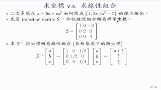 (LA15-20131210-11) 多項式的基底變換