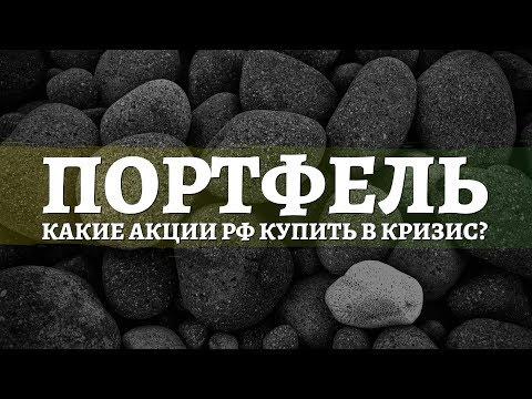 Российские Акции: АнтиКризисный Портфель
