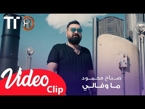 صباح محمود - ما وفالي (فيديو كليب حصري) | 2019 | Sabah Mahmud - Ma Wfale