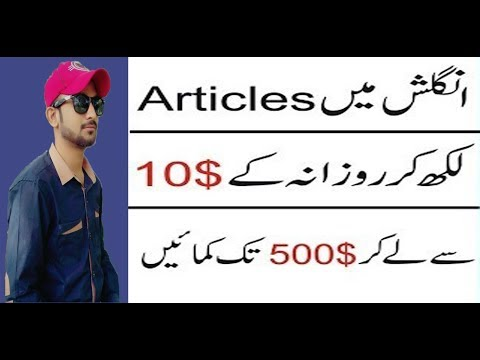 How To Earn Money Online By Writing ||Articles|| In Urdu/Hindi