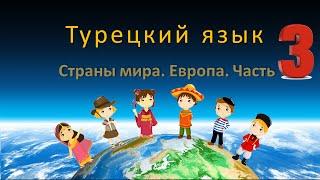 Турецкий язык. Страны Мира. Европа. Часть 3