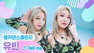 [엠카 댄스 챌린지 풀버전] 유빈(Yubin) - 텔미(Tell me) ♬