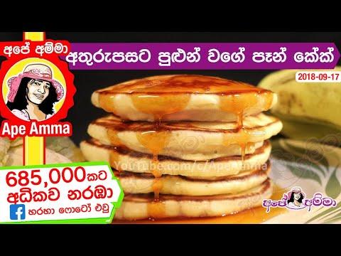 ✔ අතුරුපසට පුළුන් වගේ පෑන් කේක් American Pancakes By Apé Amma