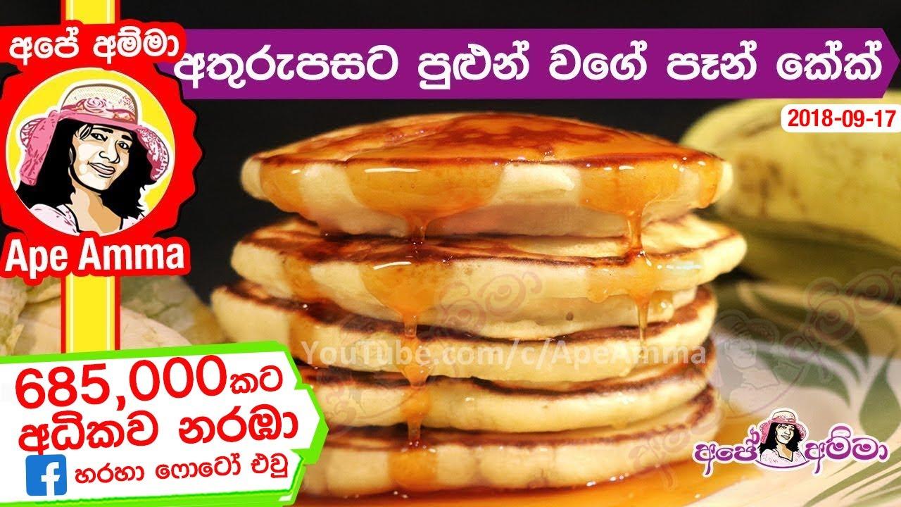 american pancakes|eng