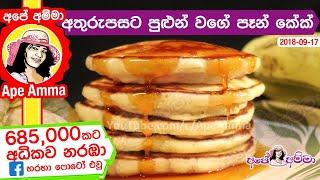 අතරපසට සෆට පන කක American Pancakes by Apé Amma