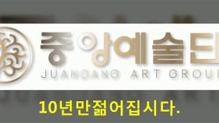 중앙예술단 영보 정신 요양원     A
