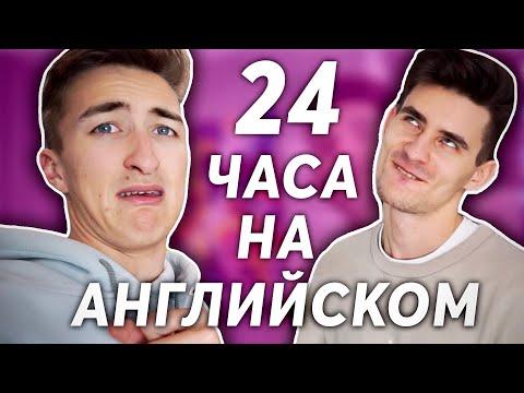 24 ЧАСА ГОВОРИМ НА АНГЛИЙСКОМ!