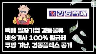 택배 알짜기업, '경동물류' 배송기사 1…
