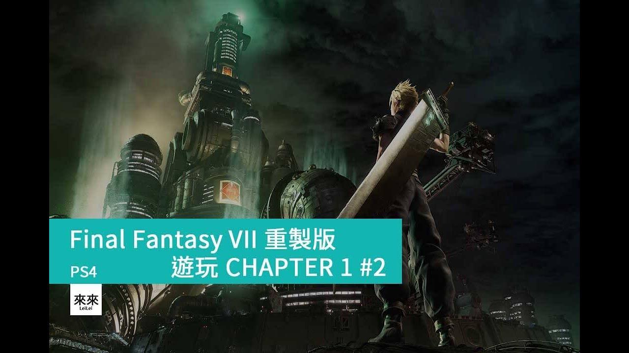 太空戰士7重製版《Final Fantasy VII Remake》CHAPTER 1 #2 - 打第1章BOSS 【來來LeiLei】 - YouTube