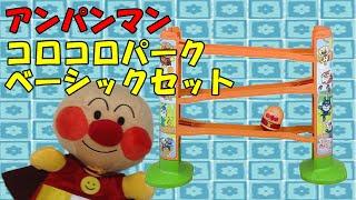 ◆アンパペットマン◆アンパンマン おもちゃ☆コロロンパーク ベーシックセットでコロコロ - Anpanman thumbnail
