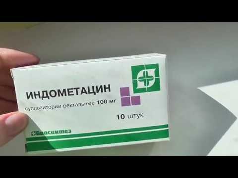 Индометацин. Обзор и отзыв препарата.