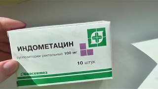 индометацин. Обзор и отзыв препарата