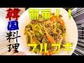 [韓国料理]簡単!!プルコギの作り方!! の動画、YouTube動画。